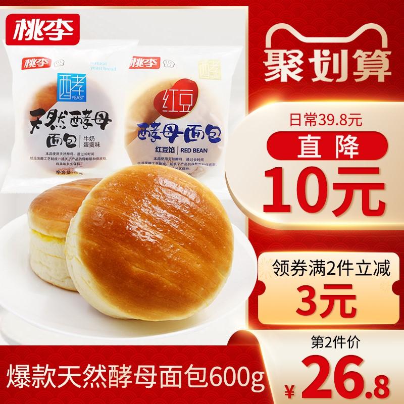 桃李天然酵母面包600g牛奶巧克力味早餐零食品休闲小吃网红蛋糕点