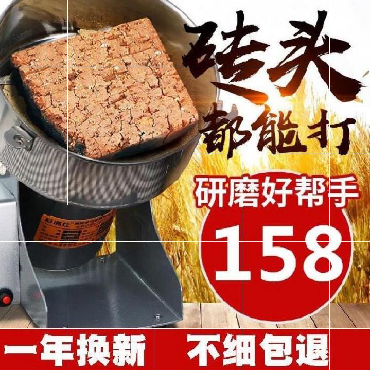 超细粉碎机不锈钢五谷杂粮家用粗粮磨粉机小型干磨中药干果多功能