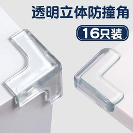 桌角防撞护角透明包玻璃茶几防磕碰硅胶桌子直角免粘保护套包边贴