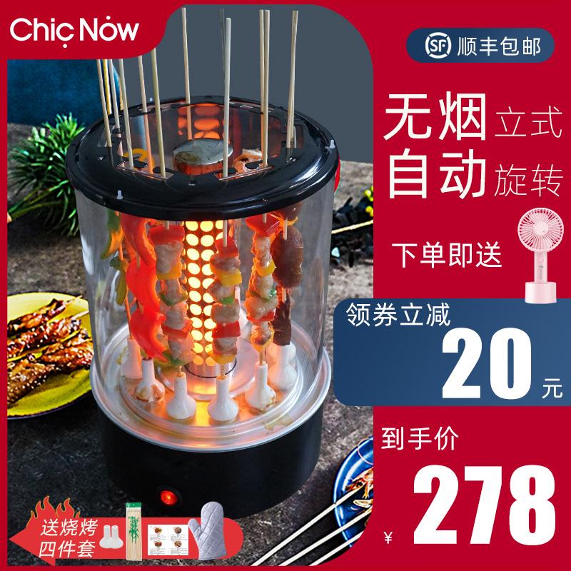chicnow全自动旋转烧烤炉家用无烟电 烤串机室内烧烤烤肉机电烤炉