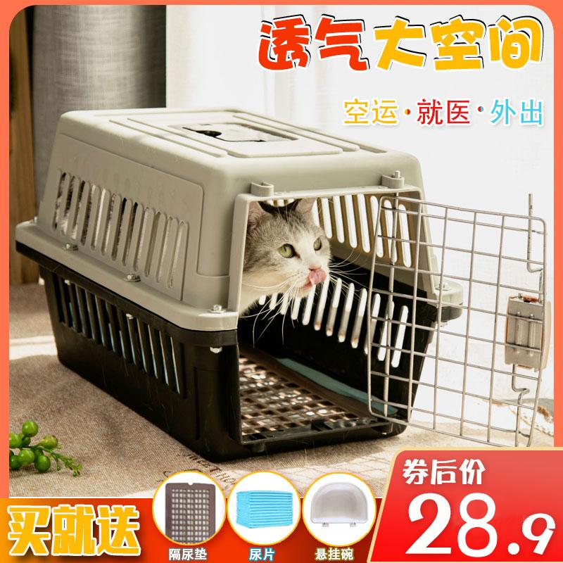 猫咪航空箱猫狗笼子便携外出猫箱狗狗宠物外出托运箱空运箱运输箱