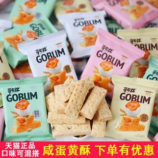 哥布林咸蛋黄酥饼干散装整箱小包装鸭蛋黄海盐味多口味网红吃零食