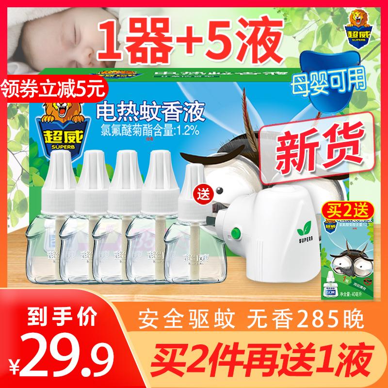 超威电热蚊香液家用插电式驱蚊器灭蚊水无味液体补充装婴儿孕妇