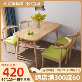 北欧餐桌椅组合现代简约小户型4人6人吃饭经济型家用长方形桌子