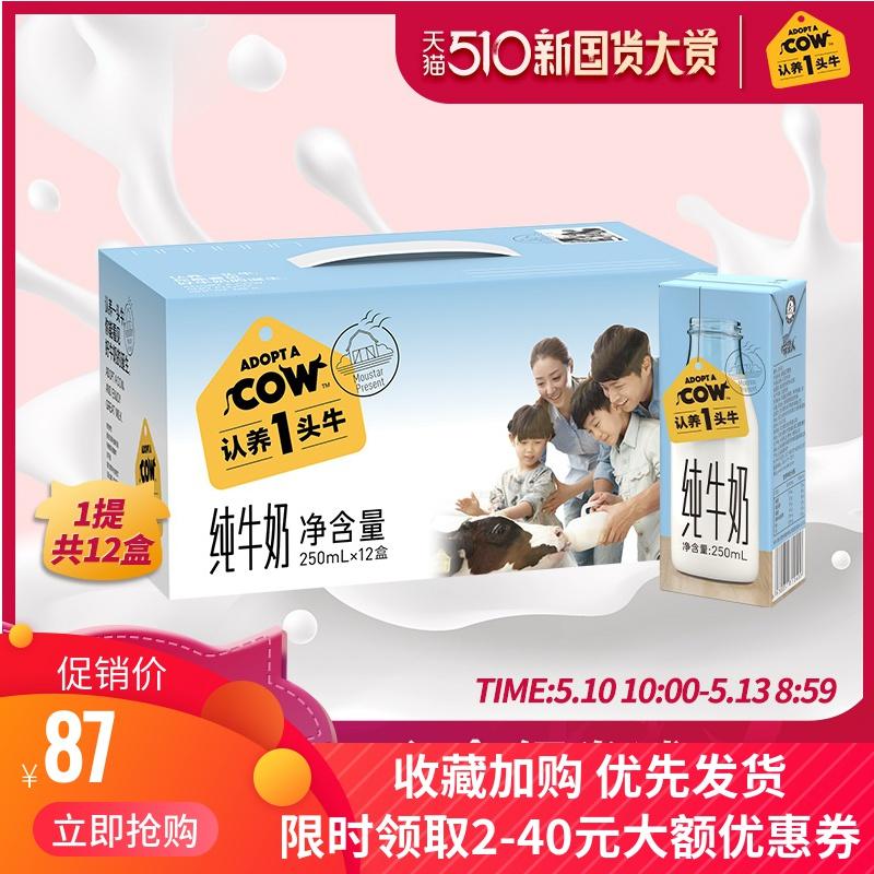 认养一头全脂纯牛奶250ml*12盒/箱儿童早餐营养鲜牛奶整箱批特价