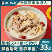 叮叮懒人菜猪肚鸡火锅加热即食600g鲜嫩冷冻半成品美食方便快手菜