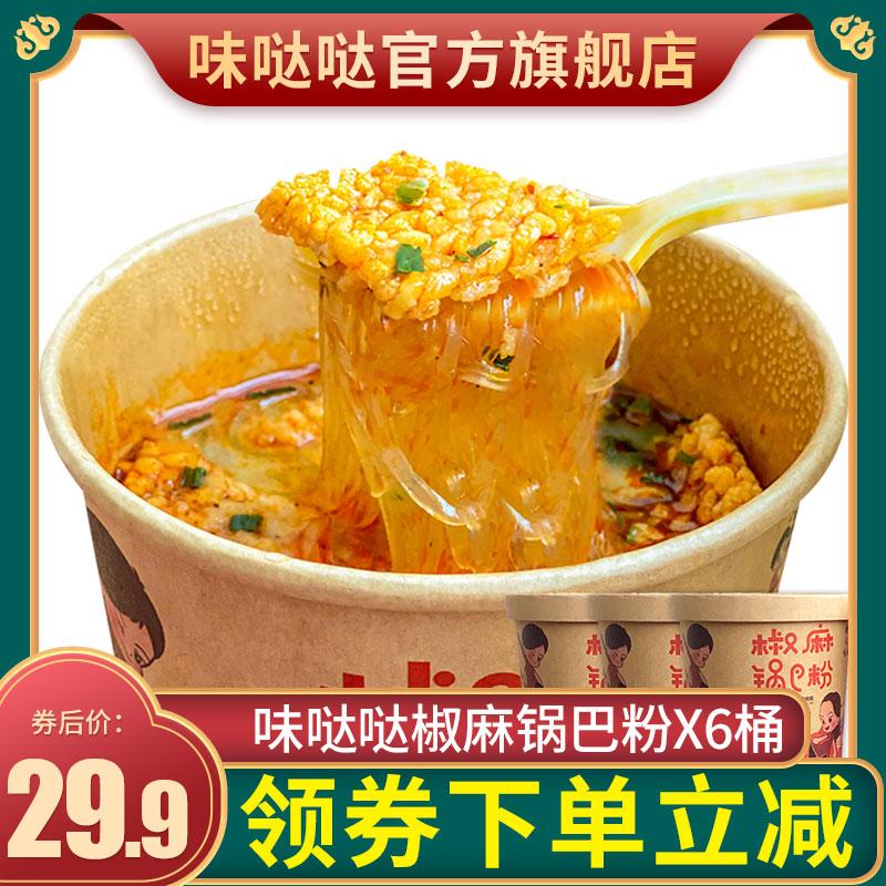 正品嗨吃家味哒哒椒麻锅巴粉6桶装 整箱重庆特产网红速食红薯粉丝