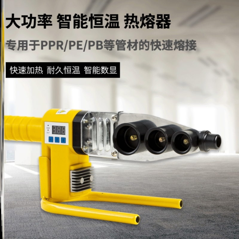 水管电烙铁pvc加热器热熔器焊接机ppr半自动pe管对接机热管热熔枪