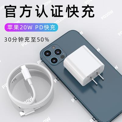 20w快充pd充電器頭蘋果 7 6s數據線