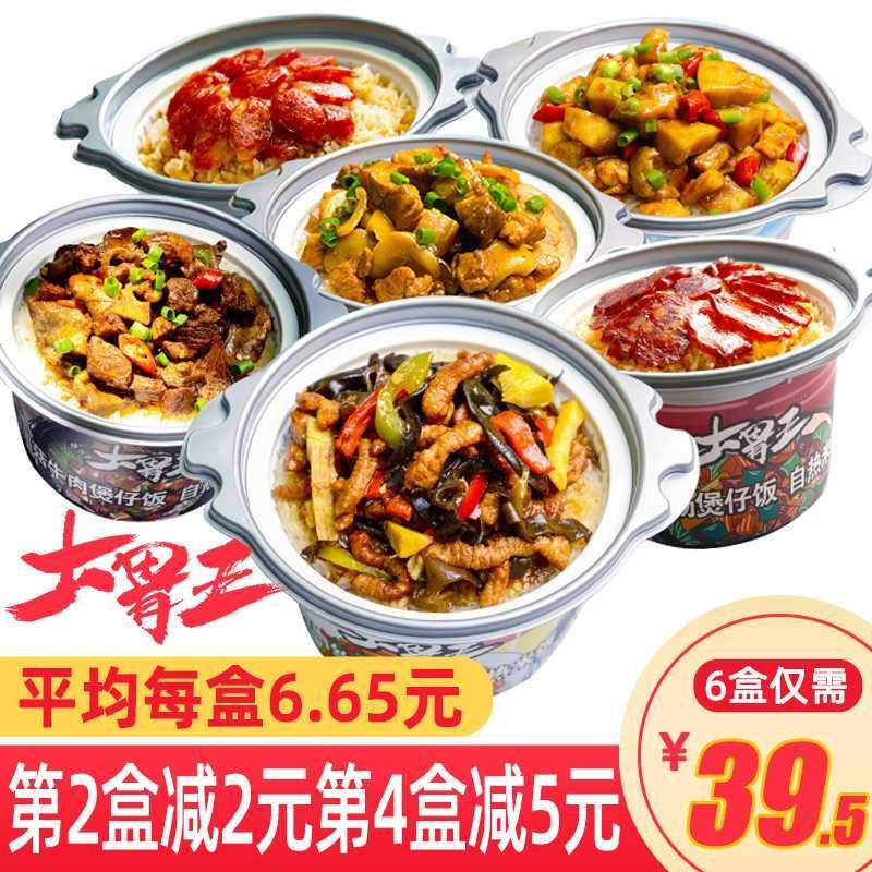 自热米饭速食食品懒人快餐盒方便自加热米饭团宿舍早餐煲仔饭即食