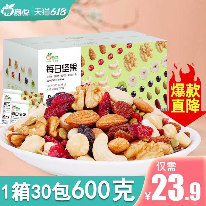 果真心每日坚果混合小包装30包儿童孕妇大礼包干果仁组合零食小吃