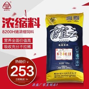 百宜云猪饲料 8200H猪用浓缩料 添加进口鱼粉 猪饲料