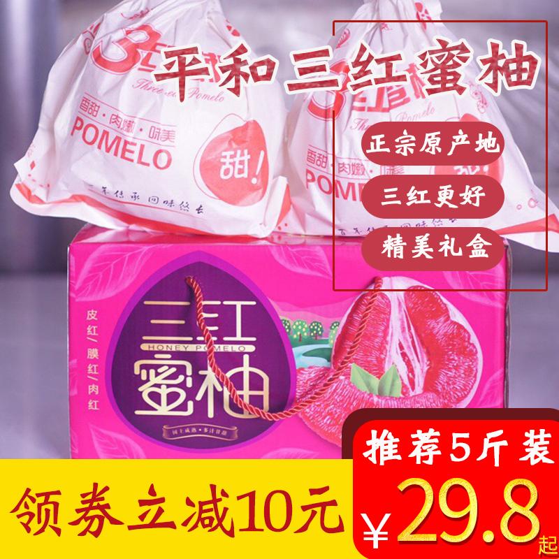 【精品礼盒装】正宗福建平和管溪三红蜜柚红心柚子红肉新鲜10斤
