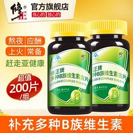 【2瓶装】修正B族维生素片复合维生素b 维b b1 b2 b6 b12熬夜常备