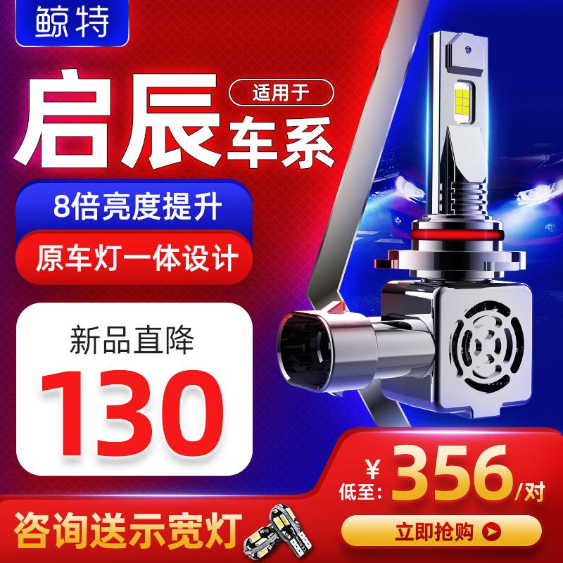 适用启辰LED大灯T70X灯泡T90 R50X车灯D60专用M50V超亮D50改装R30