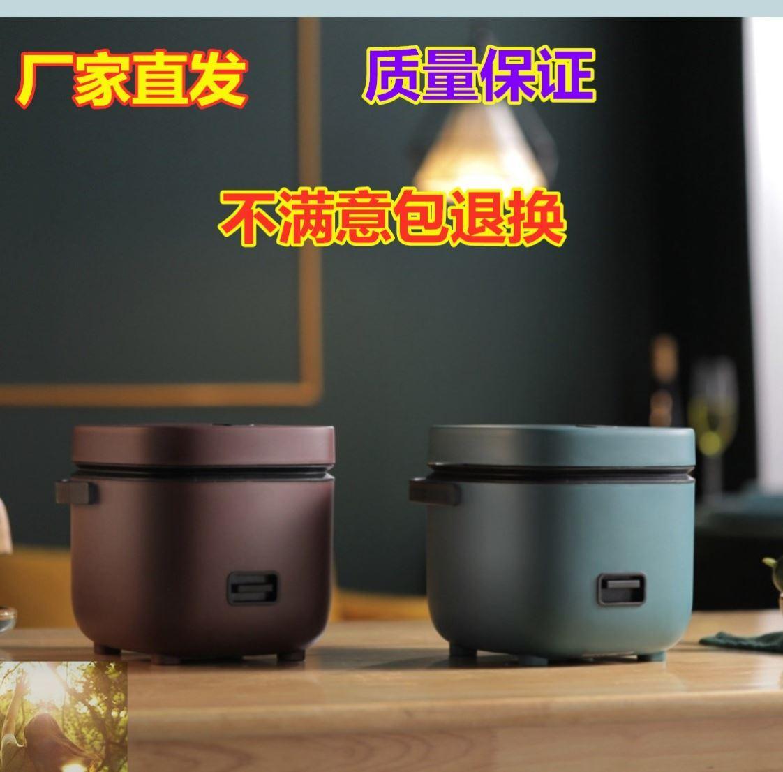 迷你电饭煲小型1-2人电饭锅家用单人厨房小家电器一件礼品 高贵白