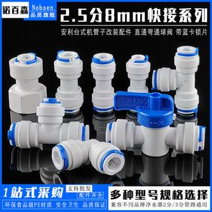 安利净水器配件2.5 pe管8mm接头