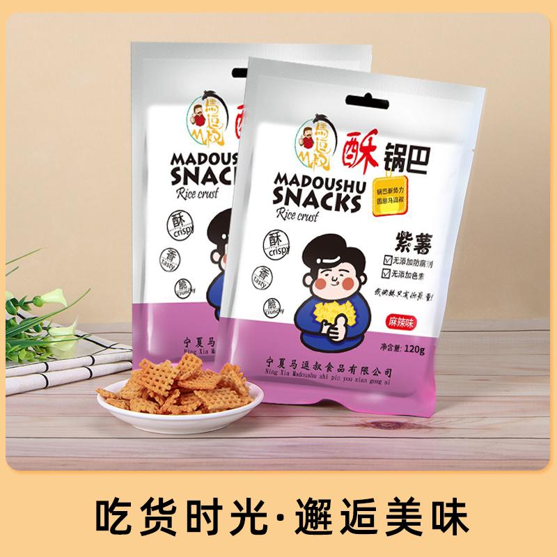马逗叔紫薯锅巴宁夏特产网红锅巴袋装休闲零食小吃办公室充饥食品