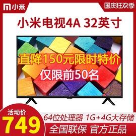 小米电视4C 32英寸高清智能网络wifi液晶平板电视机4S 4A E32S