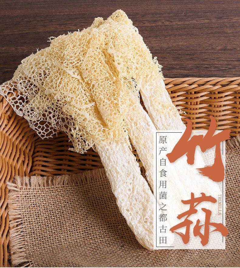 竹荪干货无硫特级四川长宁蜀南竹海特产仿野生长裙竹笙食用菌50g