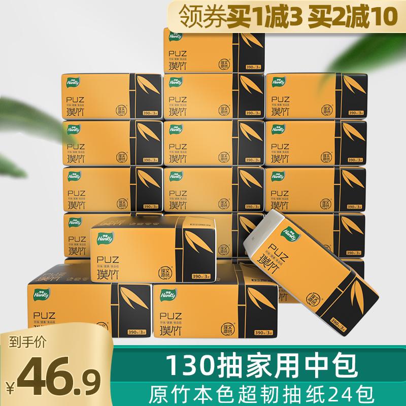 亨奇璞竹竹浆本色抽纸24包整箱家庭装3层加厚130抽卫生餐巾纸巾