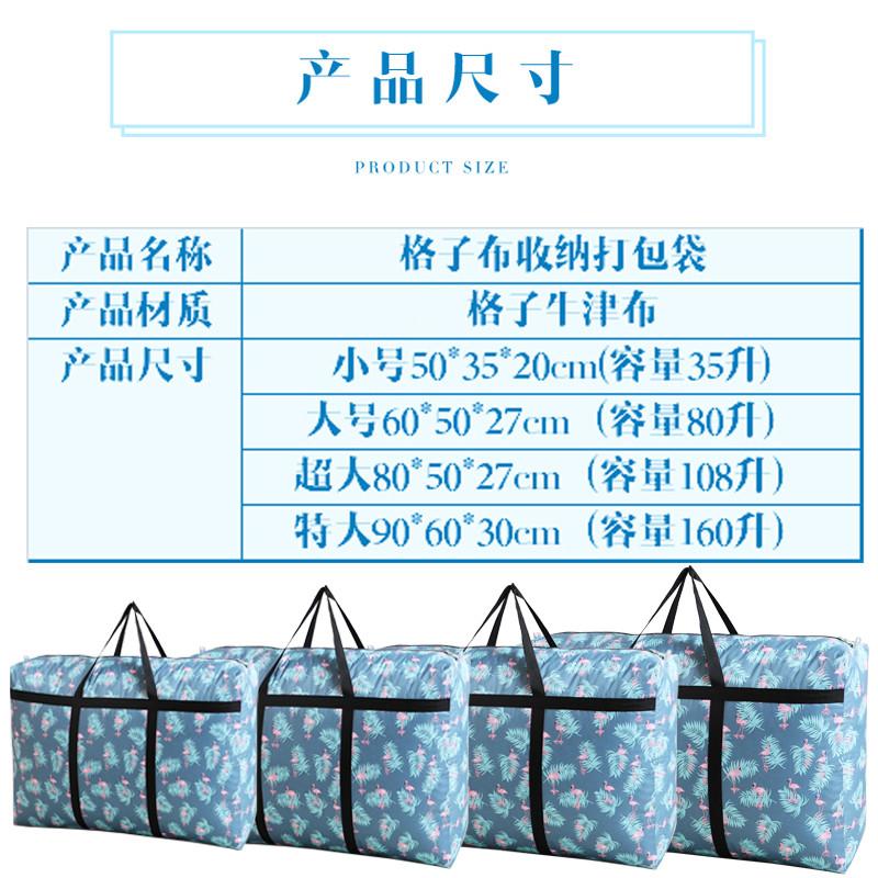 手提布袋便携牛津棉被收纳旅行箱包搬家容量袋大防尘衣物提包包袋
