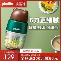 浦利顿辅食机婴儿宝宝料理机搅拌器小型迷你破壁机家用榨汁多功能