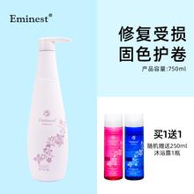 Eminzx1stE2ps性&烫染护发霜护色固卷染烫持久750ml