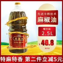 麻椒油2.5L家用花椒油特麻特香米线麻辣烫商用纯粹藤椒油四川特产