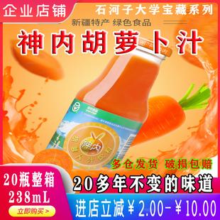 胡萝卜汁神内石河子胡萝卜汁代餐绿色饮品低糖低热量番茄汁充饥20