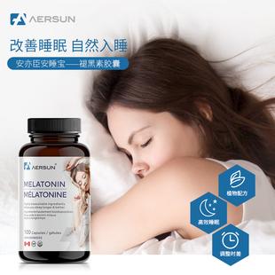 Aersun安亦臣褪黑素安瓶助眠胶囊退黑素睡眠片褪黑色素改善失眠