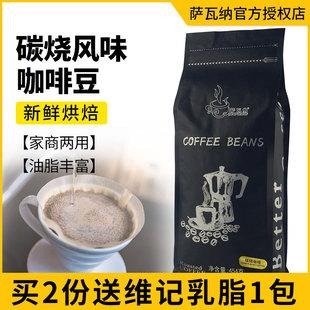 萨瓦纳炭烧风味咖啡豆浓缩黑咖啡豆新鲜烘焙咖啡粉现磨咖啡454克