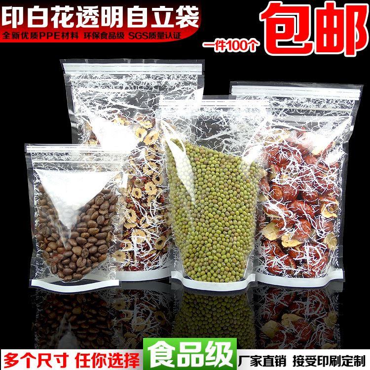 印白花自立袋 干果花茶食品包装袋 高档站立自封袋100个1件包邮