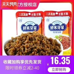 芽菜四川宜宾特产正宗干盐菜扣肉下饭菜燃面小面老坛鸡米牙菜