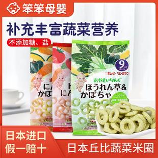 日本进口丘比KEWPIE宝宝零食蔬菜米圈婴儿米饼辅食磨牙饼干无盐