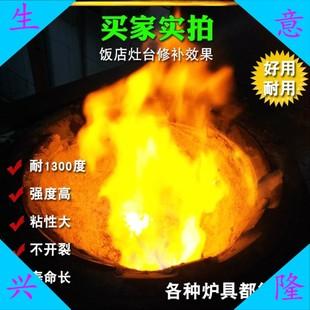 10斤装炉灶锅炉灶膛耐火泥暖气炉专业修火炕炉膛专用耐火土泥灶台