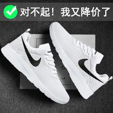 夏季男鞋爱耐克断码透气网面跑wt11鞋防臭zk(小)白鞋运动鞋男
