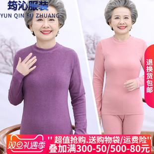 中老年女装秋衣秋裤50岁60妈妈秋冬保暖内衣套装加绒厚奶奶打底衫