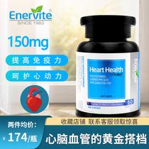 澳乐维他辅酶Q10含深海鱼油EPA保护心脏免疫维持心脑血管健康胶囊