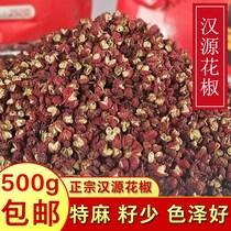 新货四川省产物汉源大红袍花椒大料桂皮香叶调料包邮500克食用麻