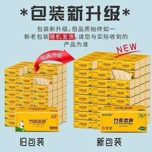 48包/14包竹浆本色纸巾抽纸整箱抽纸巾家用卫生纸抽餐巾纸13