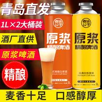 青岛特产麦公子精酿原浆啤酒1L*2大桶装扎啤酒全麦黄啤白啤混合装