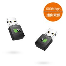 免驱USB无线网卡台xi7机600en家用电脑360wifi接收器迷你无限