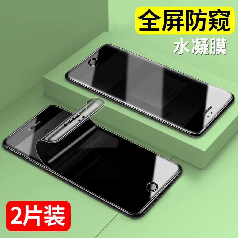 iPhone7防窥水凝膜苹果11钢化膜8plus全屏覆盖6防窥膜XS手机iphoneX挡窥pro防偷窥xsmax防偷看xr隐私全包软膜