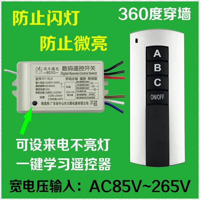 无线遥控开关220v智能无线家用110v通用一路二路三路四路LED灯具