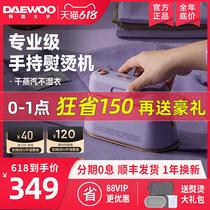 【618推荐】韩国大宇手持挂烫机熨烫机家用蒸汽熨斗便携式平烫
