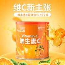 优滋爱维生素C咀嚼片香橙味VC400g儿童成人男女家庭装含片正品