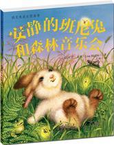 全新正版 班尼兔成长图画书--安静的班尼兔和森林音乐会(美)麦库9787122182050化学工业出版社
