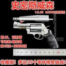 12.05史密1r4M5001q轮仿真手抢男孩玩具金属合金枪不可发射