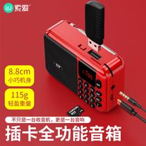 索爱C28收音机老年人新款便携式可充电插卡迷你小音响u盘播放器随身听mp3可充电小型音箱唱戏机音乐听戏评书